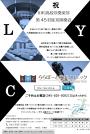 川和高校吹奏楽部 第45回定期演奏会への広告掲載